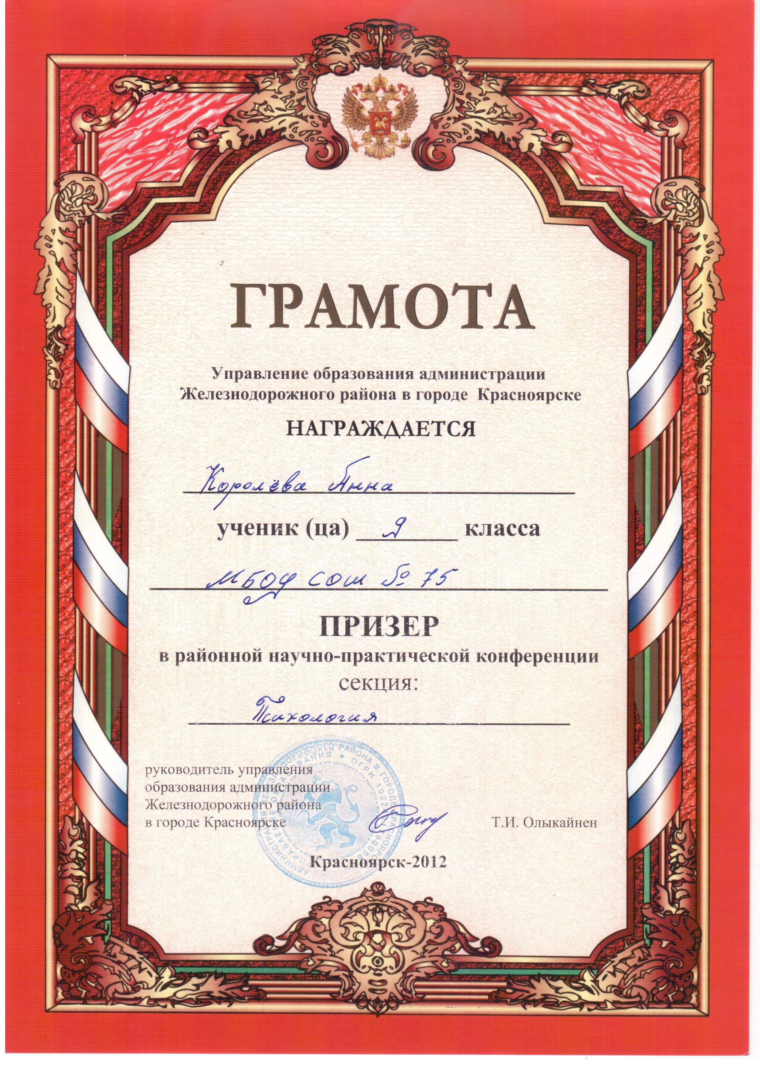 Средняя бюджетная общеобразовательная школа Железнодорожного  14 02 2012